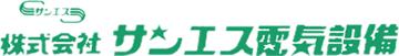 株式会社サンエス電気設備