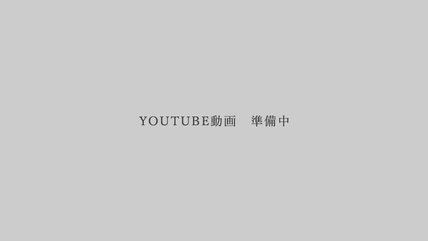 YOUTUBE動画 準備中
